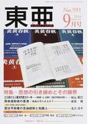 東亜 No.591(2016年9月号) 特集−思想の引き締めとその限界