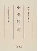 小右記 2 寛弘八年秋・長和元年夏 長和二年春 (尊経閣善本影印集成)