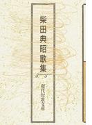 柴田典昭歌集 (現代短歌文庫)