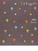 プサン 2版 (ことりっぷ海外版)(ことりっぷ海外版)