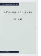 フランス−経済・社会・文化の実相 (中央大学経済研究所研究叢書)