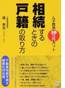 相続するときの戸籍の取り方 ムダ費用10万円カット 不動産相続手続き簡素化対応版