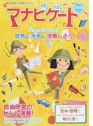 マナビゲート 学びの楽しさ発見マガジン 2016
