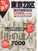 でっか字東京23区便利情報地図 2版