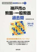神戸市の教職・一般教養過去問 2018年度版