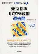 東京都の小学校教諭過去問 2018年度版