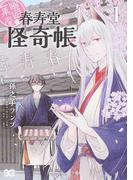 幽遊菓庵〜春寿堂の怪奇帳〜 1 (ビーズログコミックス)(B'sLOG COMICS)