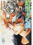 幻獣王の心臓 1