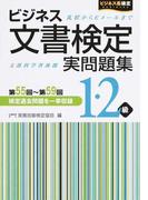 ビジネス文書検定実問題集1・2級 第55回〜第59回 (ビジネス系検定)
