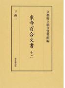 東寺百合文書 12 リ函 1