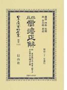 日本立法資料全集 別巻1125 改正商法正解