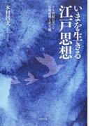 いまを生きる江戸思想 十七世紀における仏教批判と死生観