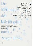 ピアノ・テクニックの科学 プロフェッサー・ヤンケのピアノ・メソード