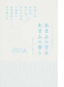 あまみの甘みあまみの香り くじらとくっかるの島めぐり 奄美大島・喜界島・徳之島・沖永良部島・与論島と黒糖焼酎をつくる全25蔵の話
