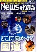 News (ニュース) がわかる 2016年 10月号 [雑誌]