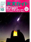 天文ガイド 2016年 10月号 [雑誌]