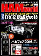 HAM world 2016年 10月号 [雑誌]