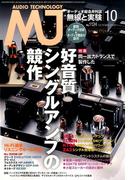 MJ無線と実験 2016年 10月号 [雑誌]