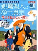 親鸞聖人と浄土真宗 2016年 10月号 [雑誌]