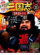 三国志DVD&データファイル 2016年 9/29号 [雑誌]