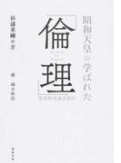 昭和天皇の学ばれた「倫理」 倫理御進講草案抄 復刻