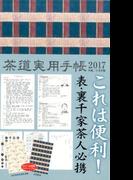 茶道実用手帳2017