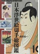 日本浮世絵切手総図鑑