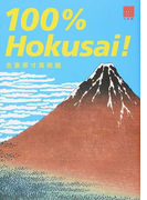 北斎原寸美術館 100% Hokusai! (100% ART MUSEUM)