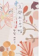 京都おでかけ帖 12ケ月の憧れ案内 (祥伝社黄金文庫)(祥伝社黄金文庫)