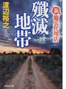 殲滅地帯 (祥伝社文庫 新・傭兵代理店)(祥伝社文庫)