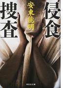 侵食捜査 (祥伝社文庫)(祥伝社文庫)