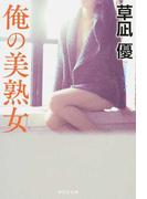 俺の美熟女 (祥伝社文庫)(祥伝社文庫)