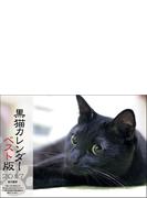 黒猫カレンダー2017 ベスト版