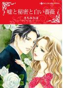 嘘と秘密と白い薔薇(ハーレクインコミックス)