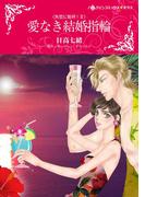 愛なき結婚指輪(ハーレクインコミックス)