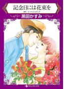 記念日には花束を(ハーレクインコミックス)