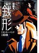 警部銭形 : 8 宿敵編(アクションコミックス)