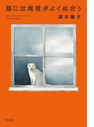【期間限定価格】猫には推理がよく似合う(角川書店単行本)