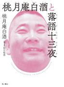 桃月庵白酒と落語十三夜(角川書店単行本)