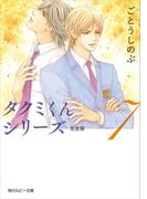 タクミくんシリーズ 完全版7(角川ルビー文庫)
