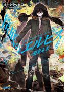 筺底のエルピス4 -廃棄未来-(イラスト簡略版)(ガガガ文庫)