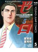 ゼロ The Special Edition 5 失われた古代文明の旅―考古学の迷宮ファイル―(ヤングジャンプコミックスDIGITAL)
