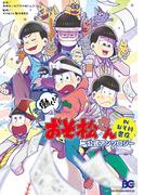 働く!? おそ松さん ~IN おそ川書店~ 公式アンソロジー(B'sLOG COMICS)