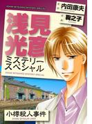 浅見光彦ミステリースペシャル 小樽殺人事件(MBコミックス)