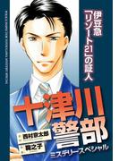 十津川警部ミステリースペシャル 伊豆急「リゾート21」の証人(MBコミックス)