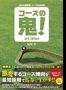 JRA全競馬場・コース完全解析 コースの鬼! 3rd Edition