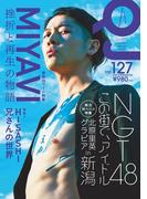 クイック・ジャパン vol.127(クイック・ジャパン)