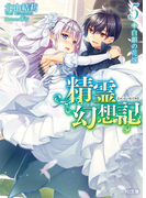 精霊幻想記5(HJ文庫)