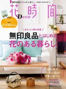【期間限定価格】花時間 Deco(角川SSC)