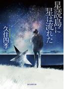 星読島に星は流れた(創元推理文庫)